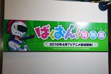 [2016]カワサキモーターサイクルフェア〜カワサキを愛するライダーたち〜 レポート