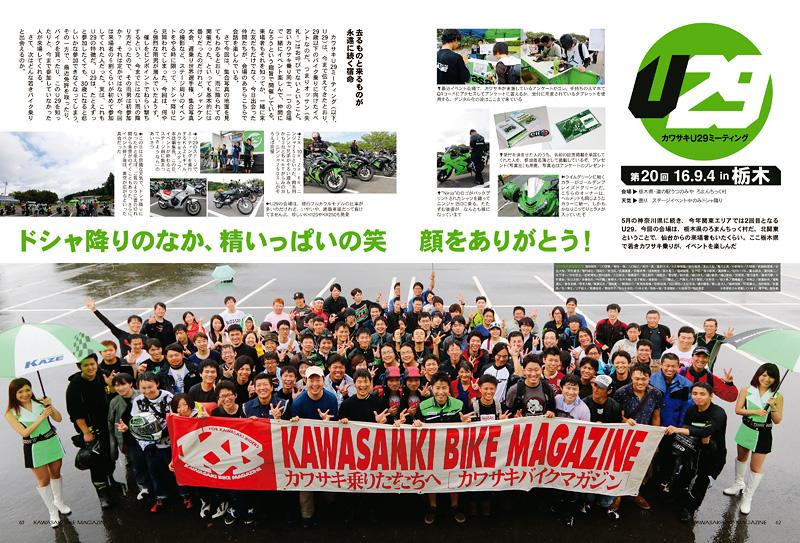 カワサキバイクマガジン2016年11月号