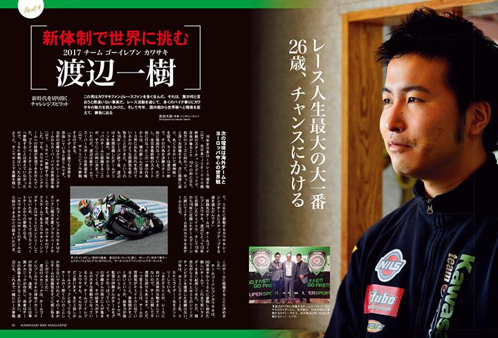 カワサキバイクマガジン2017年3月号