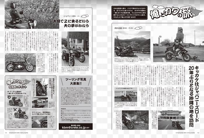 カワサキバイクマガジン2017年5月号