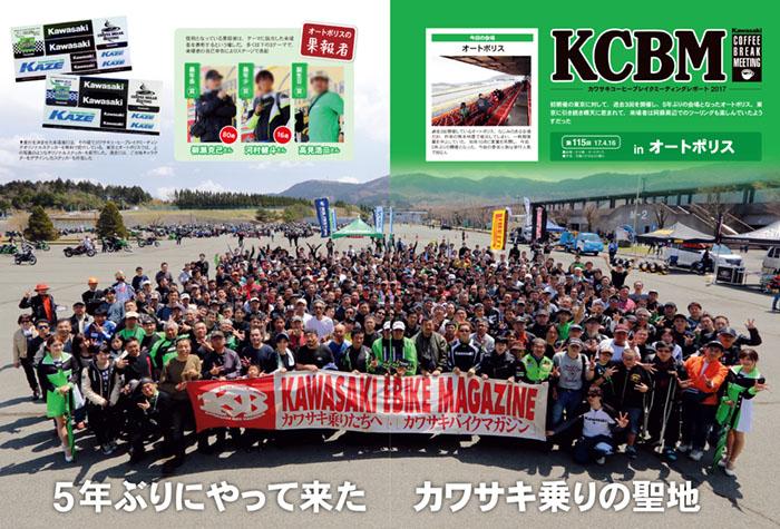 カワサキバイクマガジン2017年7月号