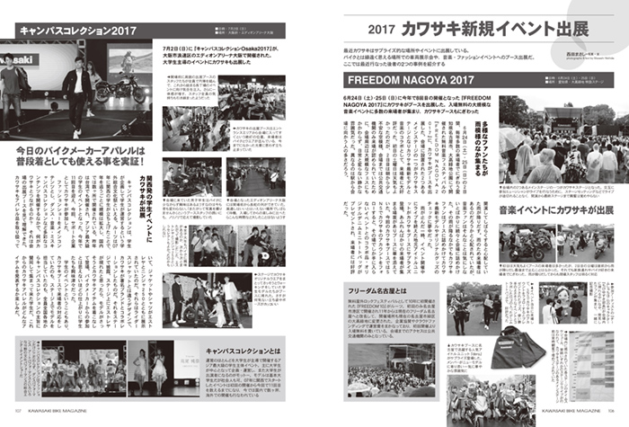 カワサキバイクマガジン2017年9月号
