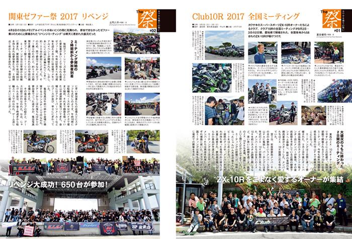 カワサキバイクマガジン2017年11月号