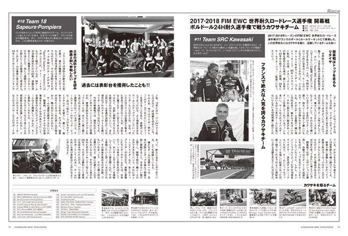 カワサキバイクマガジン2018年1月号