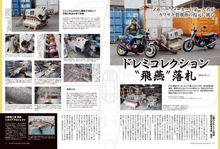 カワサキバイクマガジン2018年3月号