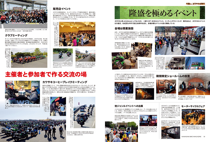 カワサキバイクマガジン2018年7月号