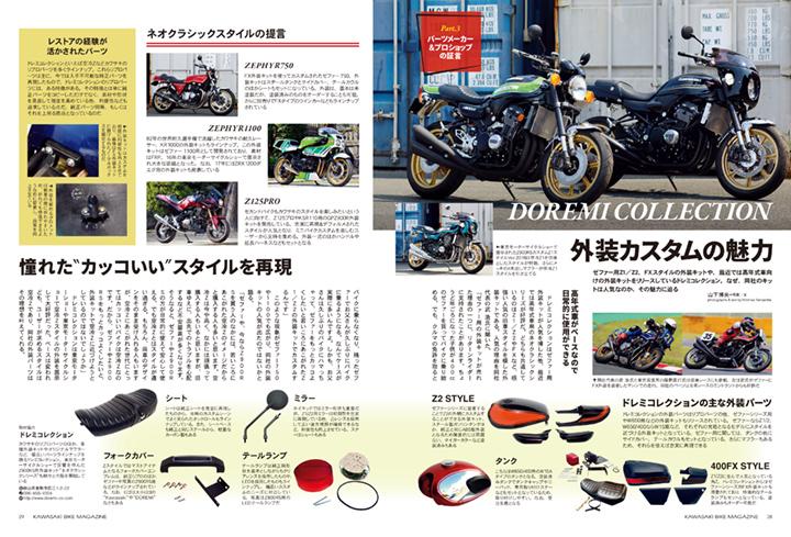 カワサキバイクマガジン2018年9月号 Vol.133