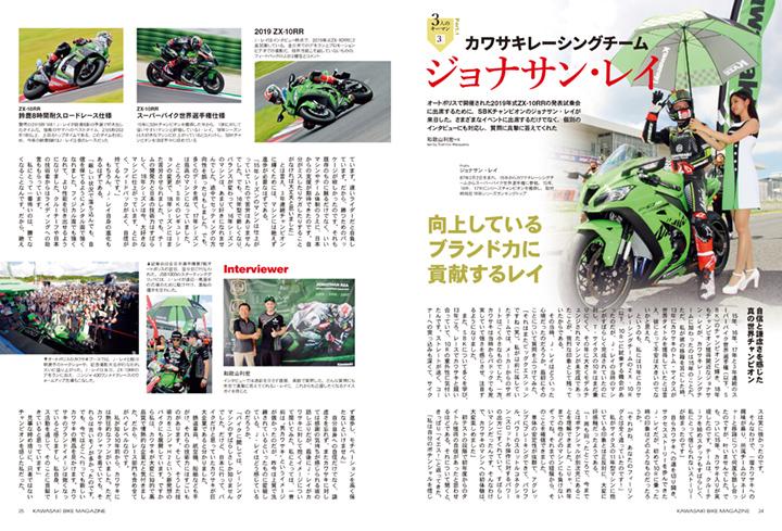 カワサキバイクマガジン2018年11月号