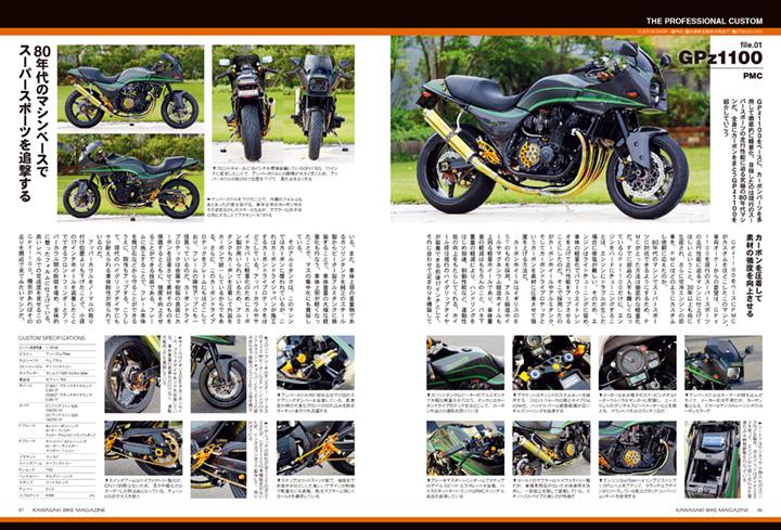 カワサキバイクマガジン2019年3月号