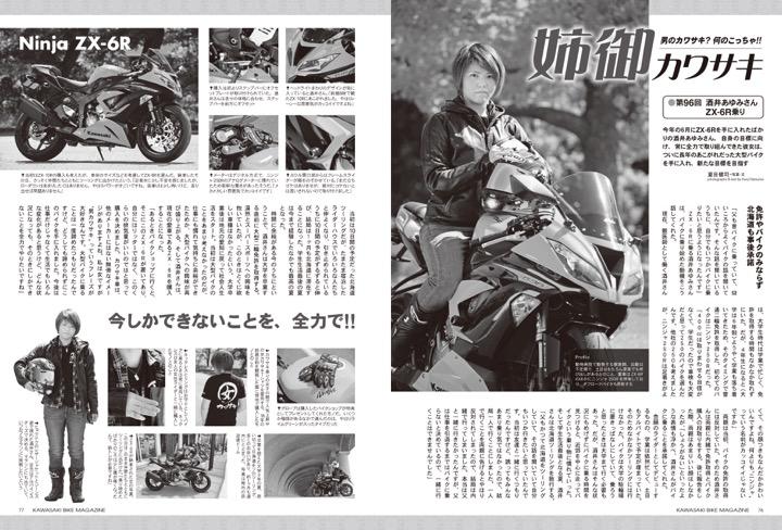 カワサキバイクマガジン2019年9月号