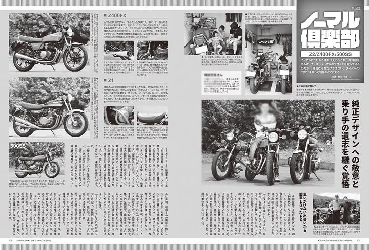 カワサキバイクマガジン2019年11月号