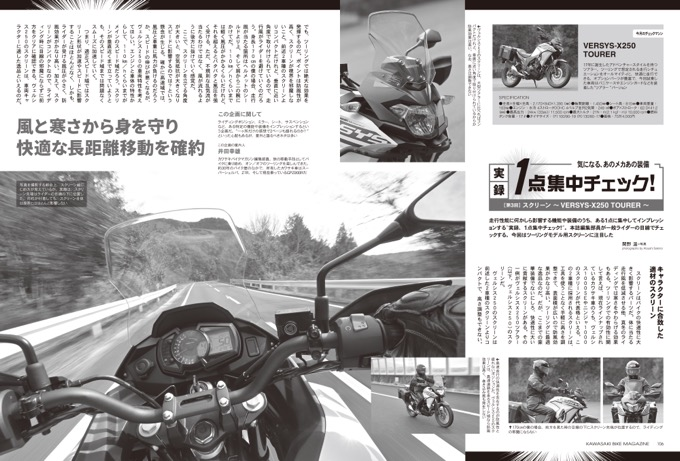 カワサキバイクマガジン2020年5月号