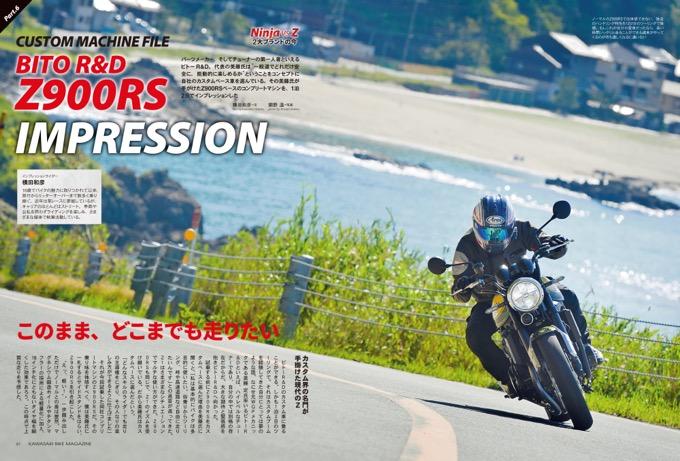 カワサキバイクマガジン2020年7月号