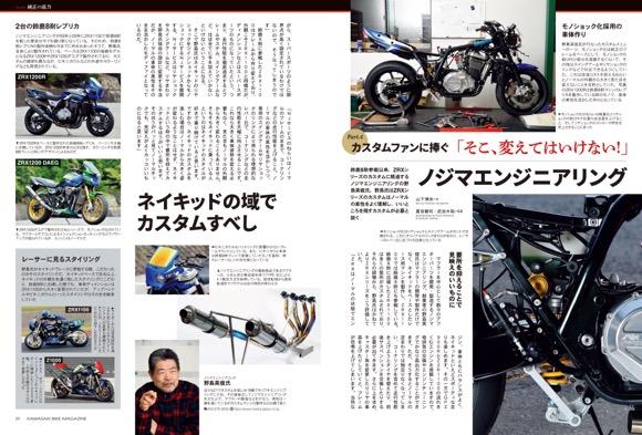 カワサキバイクマガジン2020年9月号