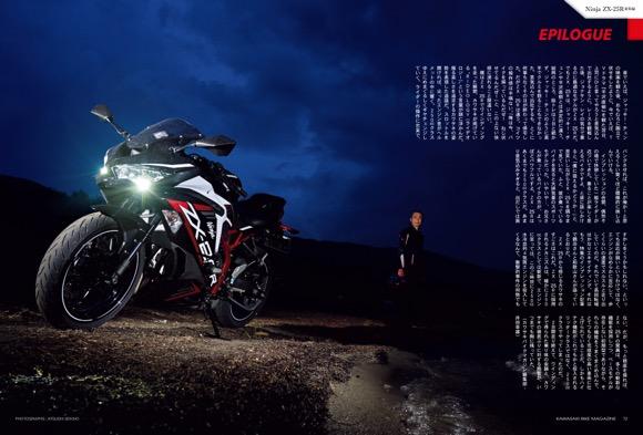 カワサキバイクマガジン2020年11月号