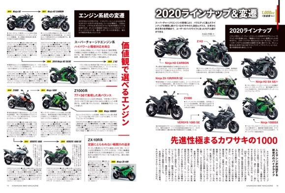 カワサキバイクマガジン2021年1月号