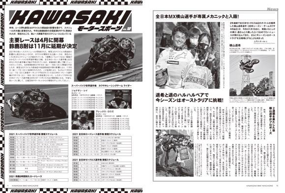 カワサキバイクマガジン2021年5月号