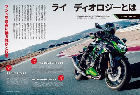 カワサキバイクマガジン2021年11月号
