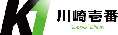 カワサキイチバン