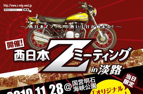 第1回 西日本 Zミーティング in 淡路