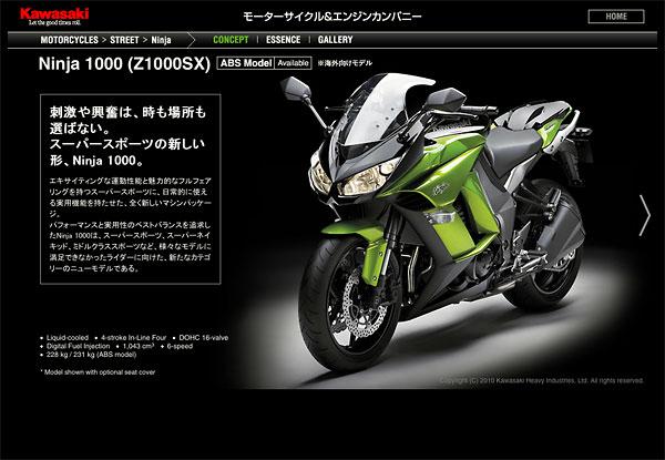 Ninja 1000 (Z1000SX) : Kawasaki モーターサイクル&エンジンカンパニー