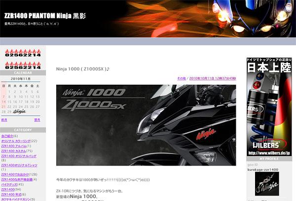 Ninja 1000 ( Z1000SX )♪