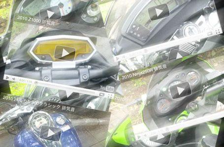 カワサキ2010年主要モデル 排気音動画集