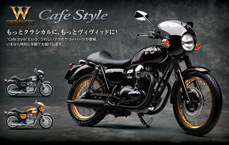 W800 Cafe Style キャンペーン