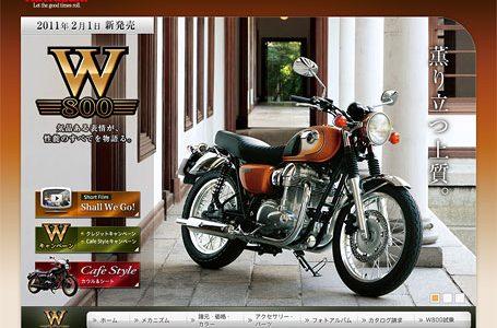 W800キャンペーン