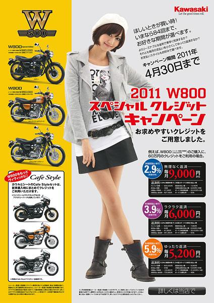 W800スペシャルクレジットキャンペーン
