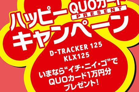 D-TRACKER125・KLX125 ハッピーQUOカード プレゼントキャンペーン