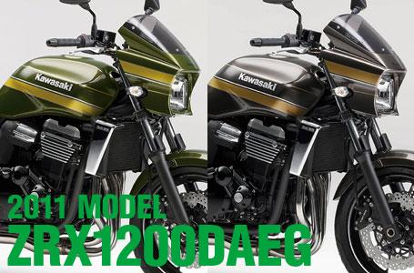 2011年モデル ZRX1200DAEG