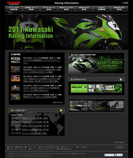 Kawasaki Racing Information