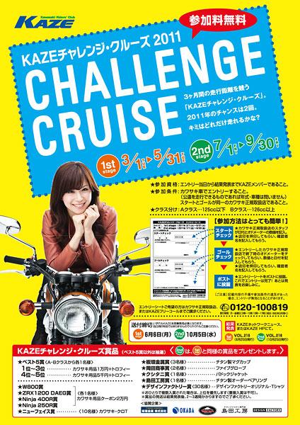 KAZEチャレンジ・クルーズ 2011
