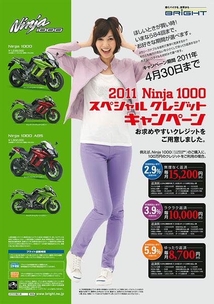Ninja 1000 スペシャルクレジットキャンペーン
