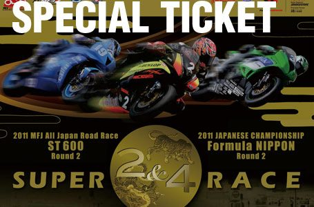 AUTOPOLIS SUPER2&4 Kawasaki応援スペシャルチケット