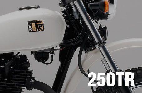 2012年モデル 250TR