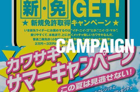 カワサキ、6月から新たに2つのキャンペーンを開始!
