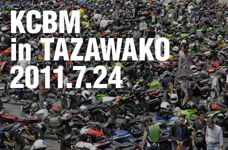 カワサキコーヒーブレイクミーティング in 田沢湖は7月24日(日)に開催!