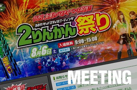 真夏のバイクイベント「2りんかん祭り」が8月6日にサンメドウズ清里スキー場にて開催