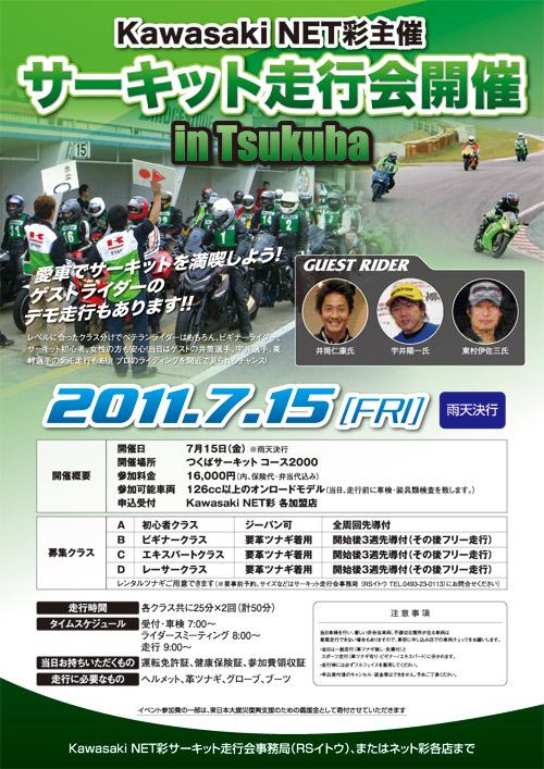 Kawasaki NET 彩 サーキット走行会 in Tsukuba