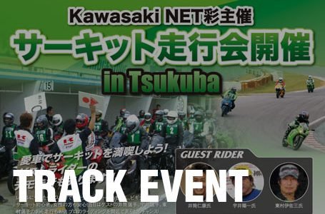 Kawasaki NET 彩 サーキット走行会 in Tukuba