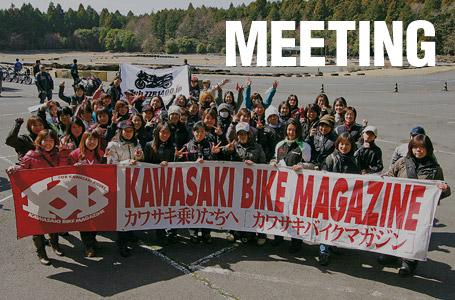 女性カワサキ車オーナー限定「姉御カワサキミーティング」が8月7日(日)に開催!