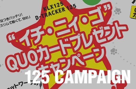 """カワサキが「""""イチ・二イ・ゴ""""QUOカードプレゼントキャンペーン」をスタート! 12月30日まで"""