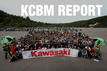 [2011]北の大地、北海道に今年もカワサキ乗りの集いがやってきた! カワサキコーヒーブレイクミーティング in キロロ レポート