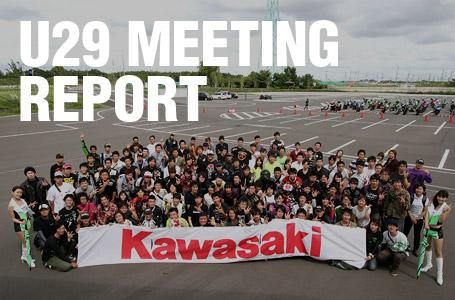 [2011]200人を超える若きカワサキ乗りが埼スタに集結! カワサキオーナーズU29ミーティング レポート