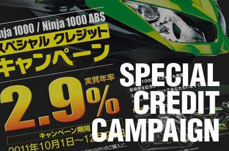 買うなら今! Ninja1000スペシャルクレジットキャンペーンが10月1日からスタート