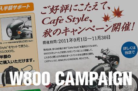 W800 秋のキャンペーン