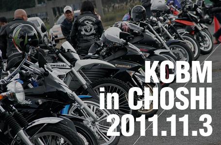 [2011]カワサキコーヒーブレイクミーティング in 銚子は11月3日(木・祝)に開催!