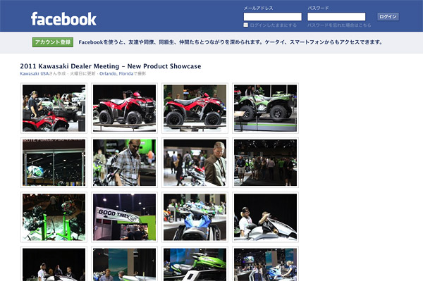 2011 Kawasaki Dealer Meeting - New Product Showcase | Facebook